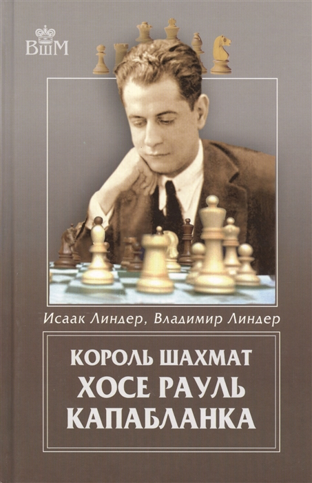 Линдер И., Линдер В. Король шахмат Хосе Рауль Капабланка линдер кани tim cook