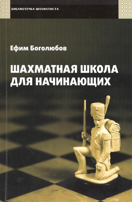 Боголюбов Е. Шахматная школа для начинающих тигран петросян шахматная школа тиграна петросяна