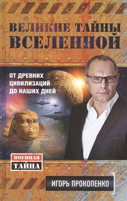 Прокопенко И. Великие тайны Вселенной От древних цивилизаций до наших дней