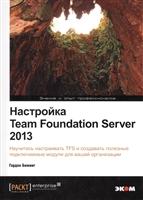 Настройка Team Foundation Server 2013