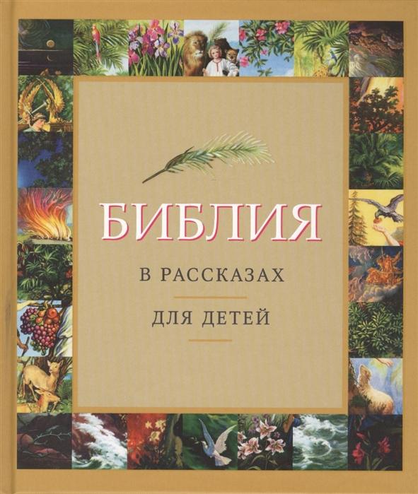 Коршунова Т. (переск.) Библия в рассказах для детей 184 иллюстрации к Ветхому и Новому Завету