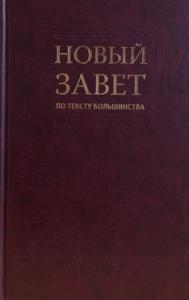 Новый Завет по тексту большинства Современный русский перевод новый завет по тексту большинства современный русский перевод