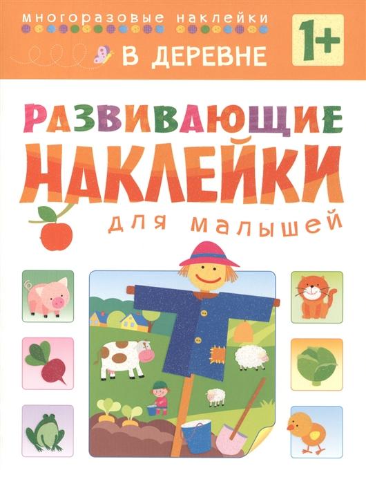 Купить Развивающие наклейки для малышей В деревне, Мозаика-Синтез, Книги с наклейками