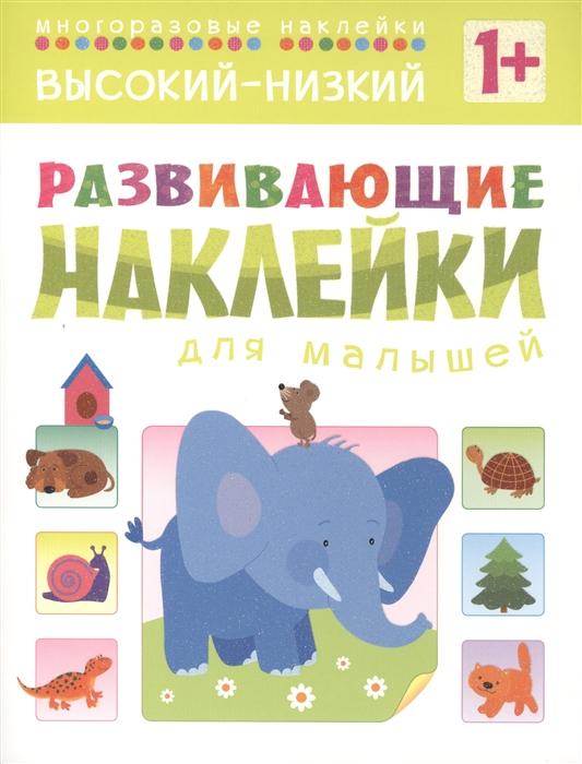 Купить Развивающие наклейки для малышей Высокий - низкий, Мозаика-Синтез, Книги с наклейками
