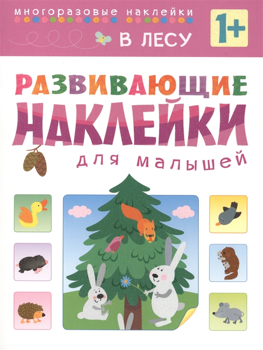 Вилюнова В. (ред.) Развивающие наклейки для малышей В лесу силенко е ред в лесу