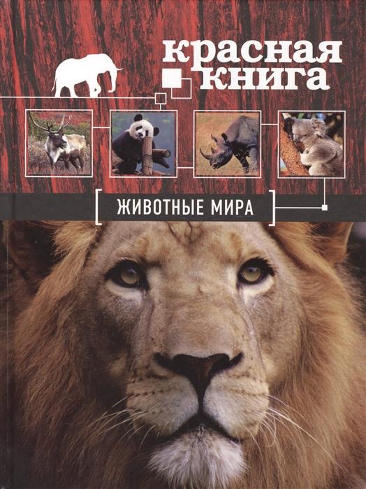 Скалдина О., Слиж Е. Красная книга Животные мира скалдина о слиж е красная книга земли редкие и исчезающие виды