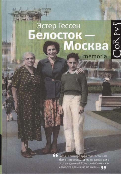 Гессен Э. Белосток - Москва бытовая химия белосток