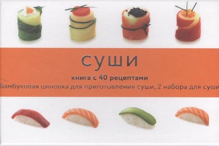 Суши Книга с 40 рецептами Бамбуковая циновка для приготовления суши 2 набора для суши палочки для еды чашечки для соуса джуди страда минеко такане морено суши для чайников