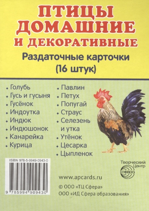купить Птицы домашние и декоративные Раздаточные карточки 16 штук по цене 46 рублей