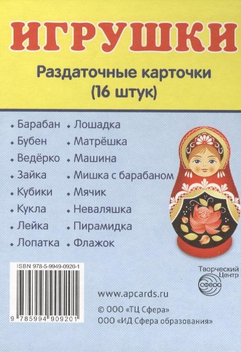 купить Игрушки Раздаточные карточки 16 штук по цене 46 рублей