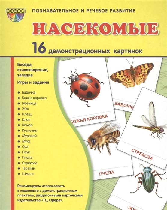 Фото - Цветкова Т. Насекомые 16 демонстрационных картинок цветкова т насекомые 16 демонстрационных картинок