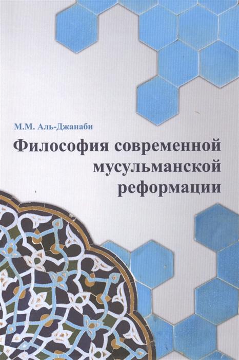 Аль-Джанаби М. Философия современной мусульманской реформации