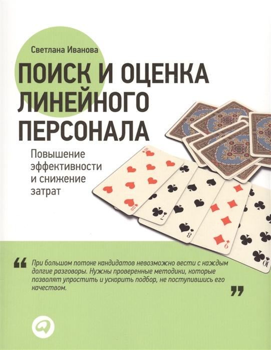 Иванова С. Поиск и оценка линейного персонала Повышение эффективности и снижение затрат