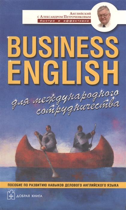 Business English для международного сотрудничества Учебное пособие по деловому английскому языку комплект из 4 книг
