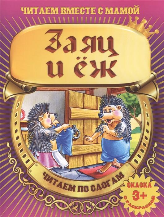Вилюха Ю. (ред.) Заяц и еж Читаем по слогам Сказка с раскраской цены