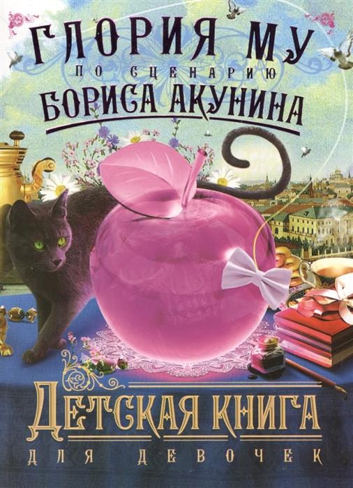 цена на Му Г. Детская книга для девочек