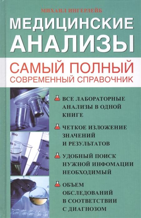 цена на Ингерлейб М. Медицинские анализы Самый полный современный справочник