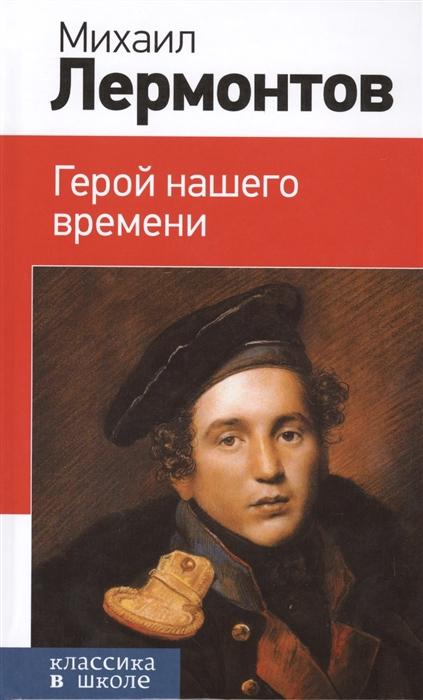 Лермонтов М. Герой нашего времени лермонтов м пушкин а герой нашего времени евгений онегин