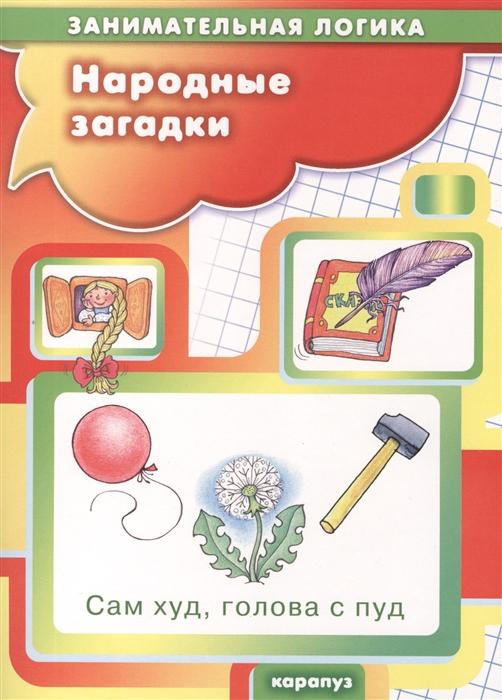 Савушкин С. (ред.) Народные загадки савушкин с ред это могут наши ручки