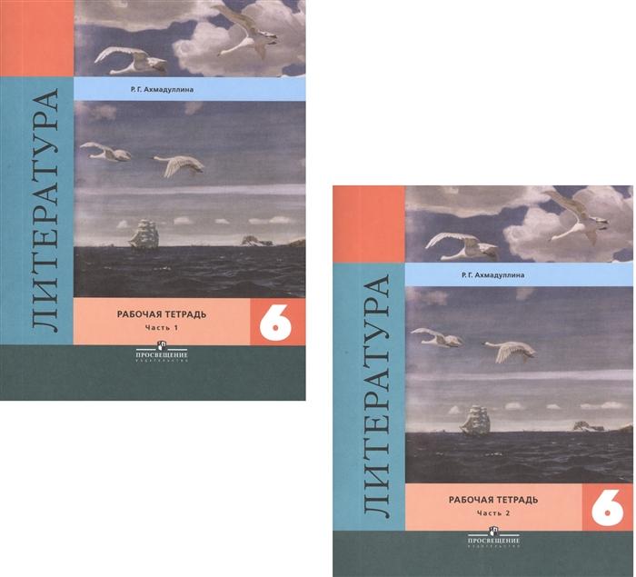 Ахмадуллина Р. Литература 6 класс Рабочая тетрадь Часть 1 комплект из 2 книг