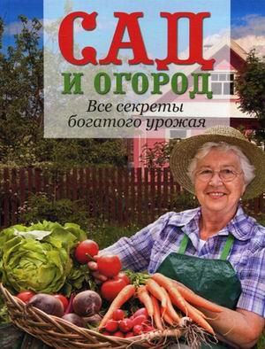 Сад и огород Все секреты богатого урожая