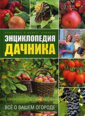 Энциклопедия дачника Все о вашем огороде