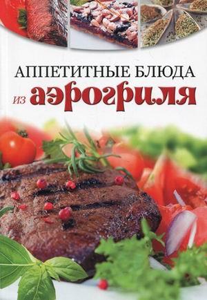 Зуевская Е. (ред.) Аппетитные блюда из аэрогриля