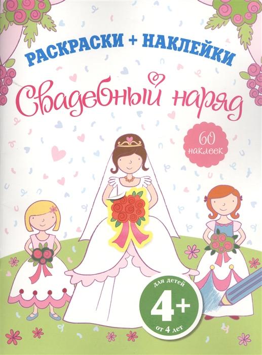 Свадебный наряд Для детей от 4 лет, Эксмо, Раскраски  - купить со скидкой