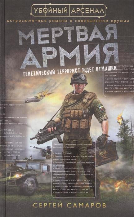 Самаров С. Мертвая армия плеханов андрей франкенштейн кн 1 мертвая армия