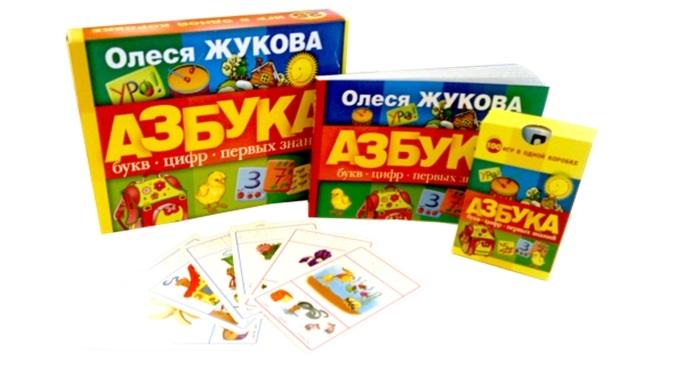 Жукова О. Азбука букв цифр первых знаний 25 игр в одной коробке жукова о книжка первых знаний развивающие игры для малышей 1 2 года