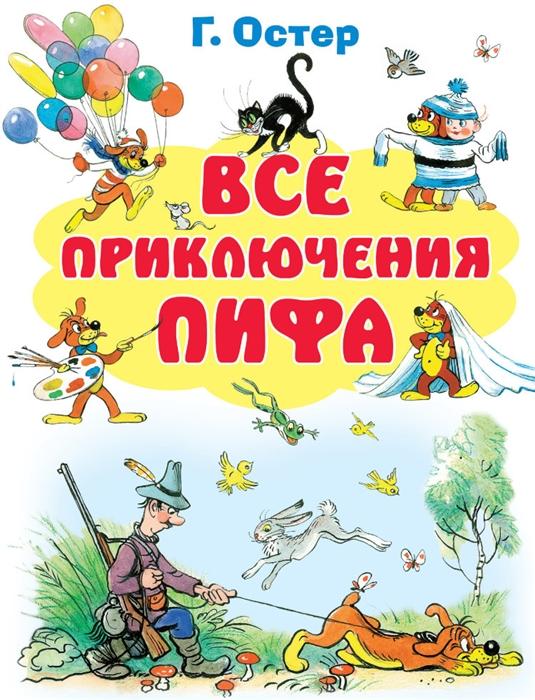 цена Остер Г. Все приключения Пифа