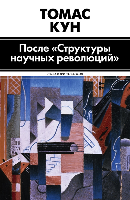 Кун Т. После Структуры научных революций