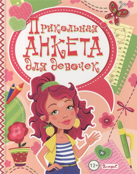 Фото - Феданова Ю. Прикольная анкета для девочек феданова ю любимый дневник для девочек