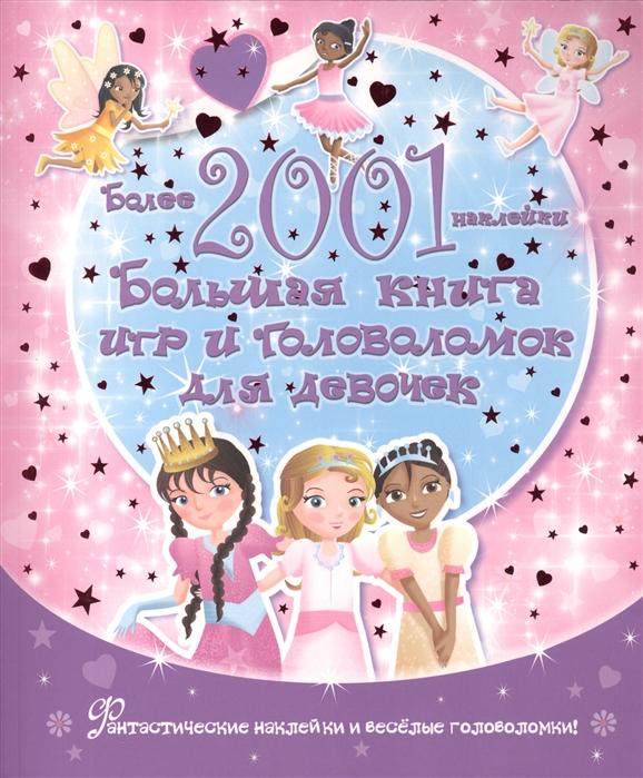 Большая книга игр и головоломок для девочек Более 2001 наклейки большая книга игр и головоломок для мальчиков