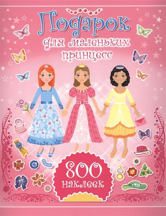 Подарок для маленьких принцесс 800 наклеек