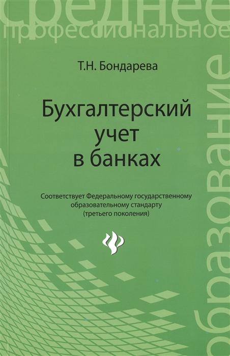 Бухгалтерский учет в банках Учебное пособие