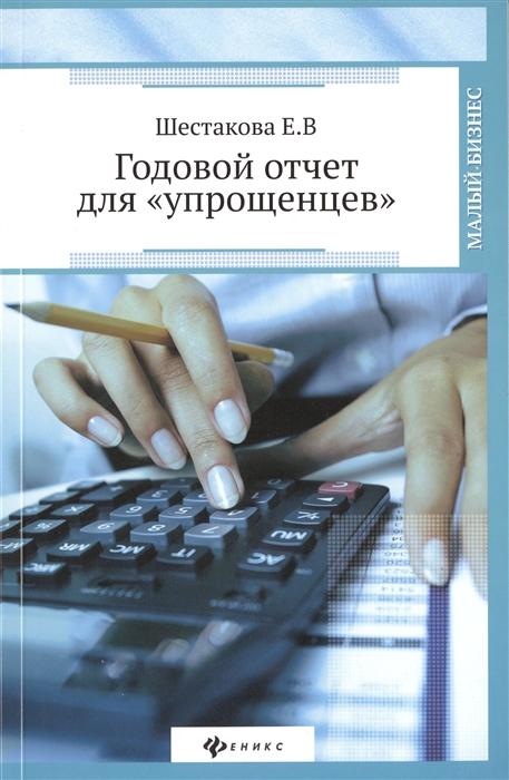 купить Шестакова Е. Годовой отчет для упрощенцев онлайн