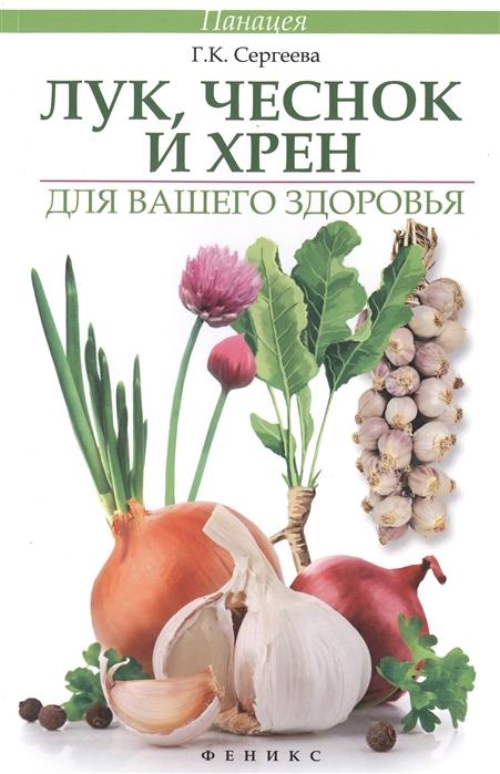 Сергеева Г. Лук чеснок и хрен для вашего здоровья домашняя кухня пряности и хрен 20 г