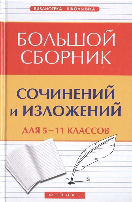 Амелина Е. Большой сборник сочинений и изложений для 5-11 классов цена