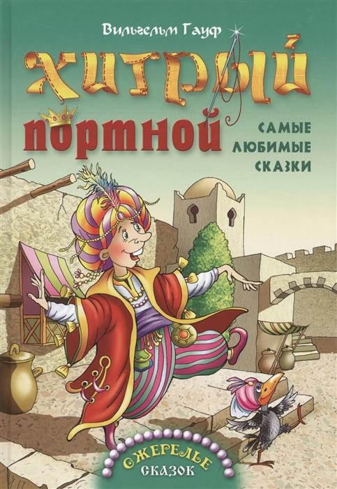 Гауф В. Хитрый портной Самые любимые сказки хитрый камприано итальянские сказки