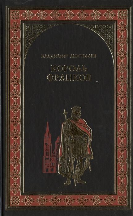 Москалев В. Король франков