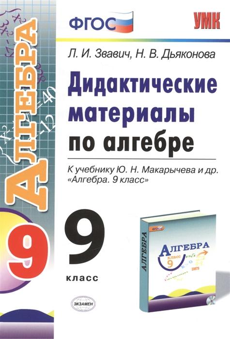 Дидактические материалы по алгебре 9 класс К учебнику Ю Н Макарычева и др Алгебра 9 класс М Просвещение