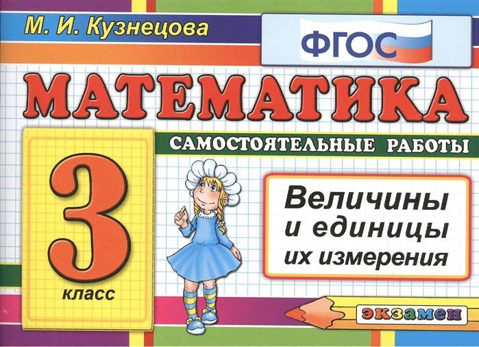 Математика 3 класс Самостоятельные работы Величины и единицы их измерения