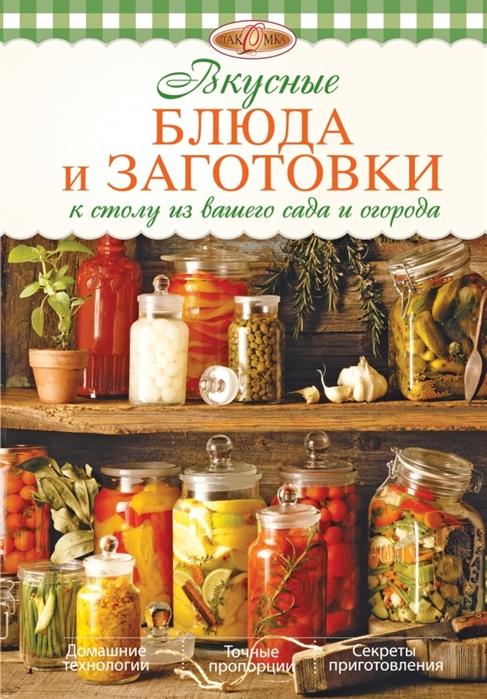 Михайлова И. Вкусные блюда и заготовки к столу из вашего сада и огорода