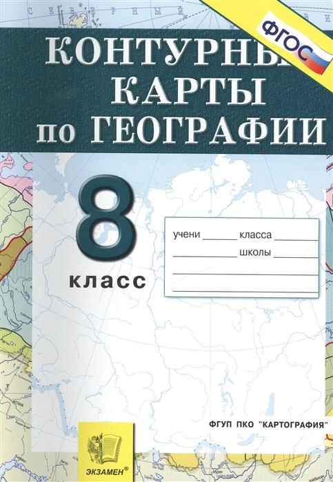 Контурные карты по географии Россия Природа население хозяйство 8 класс