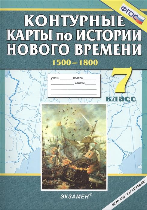 Контурные карты по истории Нового времени 1500-1800 7 класс