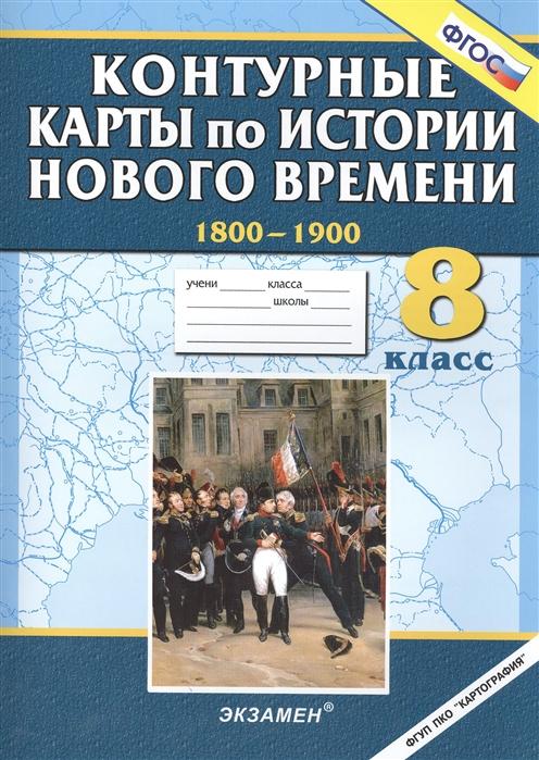 Галиуллина Э. (ред.) Контурные карты по истории Нового времени 1800-1900 8 класс