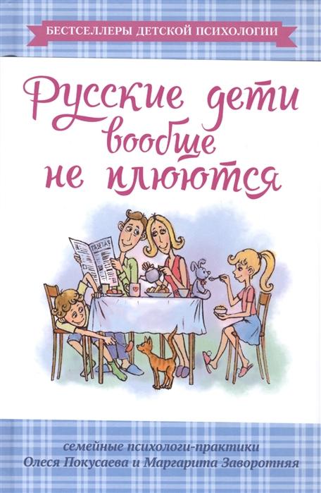 Покусаева О., Заворотняя М. Русские дети вообще не плюются