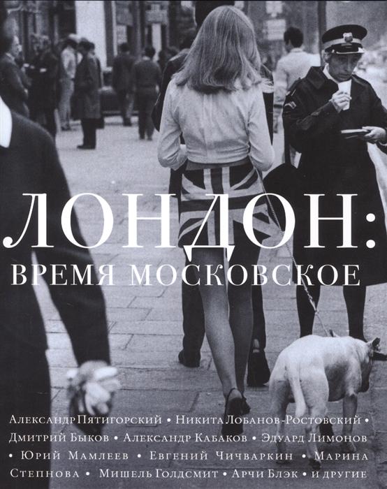 Хасанова Д. (ред.) Лондон время московское Рассказы эссе