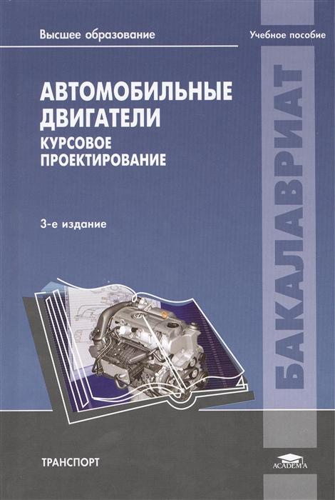 Шатров М. (ред.) Автомобильные двигатели Курсовое проектирование Учебное пособие 3-е издание исправленное цена